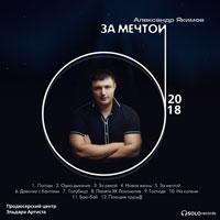 Александр Якимов «За мечтой» 2018
