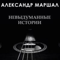 Александр Маршал «Невыдуманные истории» 2020