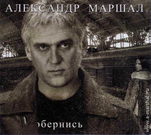 Александр Маршал Обернись 2012