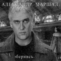 Александр Маршал «Обернись» 2012