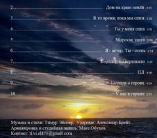 Группа Серебряный Родник Полный вперёд! 2013