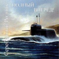 Группа Серебряный Родник «Полный вперёд!» 2013
