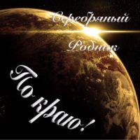 Группа Серебряный Родник «По краю!» 2014