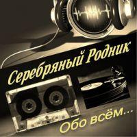 Группа Серебряный Родник «Обо всём» 2017