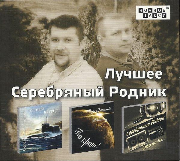 Группа Серебряный Родник Лучшее 2017