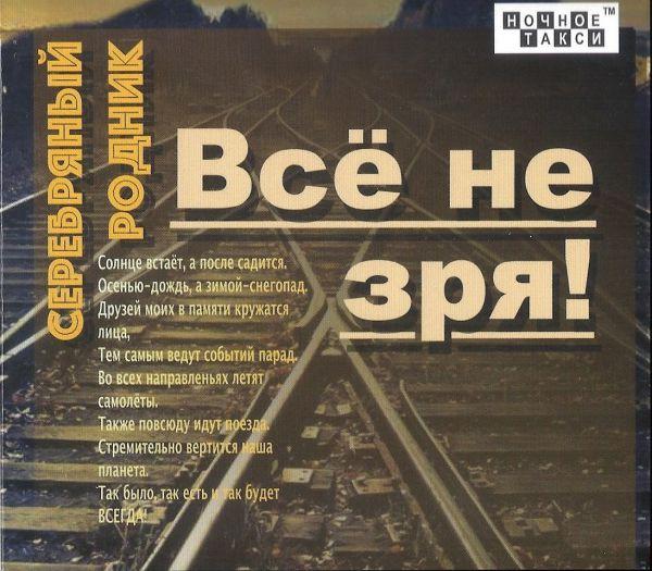 Группа Серебряный Родник Всё не зря! 2018