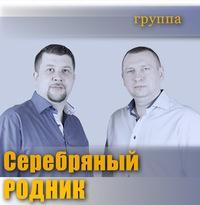 Группа Серебряный Родник