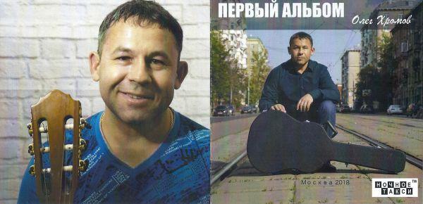 Олег Хромов Первый альбом 2018
