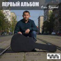 Олег Хромов «Первый альбом» 2018