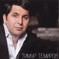 Тимур Темиров «Капитальные друзья» 2020