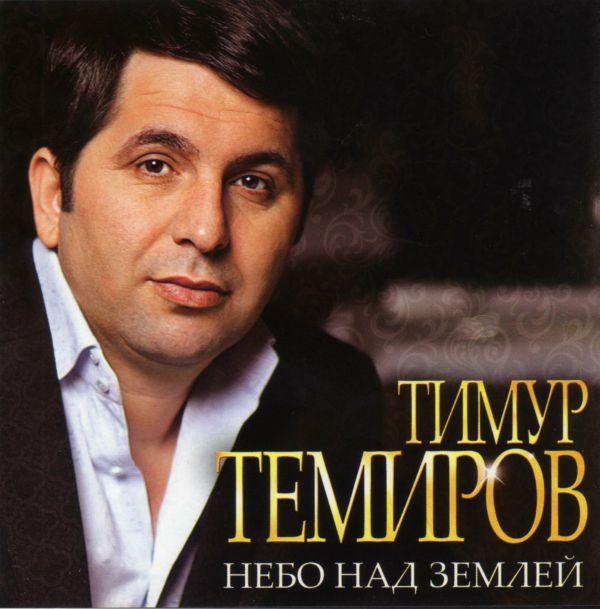 Тимур Темиров Небо над землёй 2010 (CD)