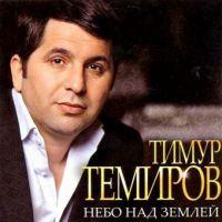 Тимур Темиров «Небо над землёй» 2010