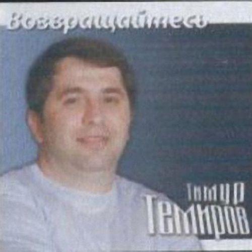 Тимур Темиров Возвращайтесь 2011
