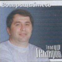 Тимур Темиров «Возвращайтесь» 2011