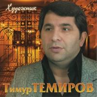 Тимур Темиров «Художник» 2012