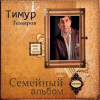 Тимур Темиров «Семейный альбом» 2017