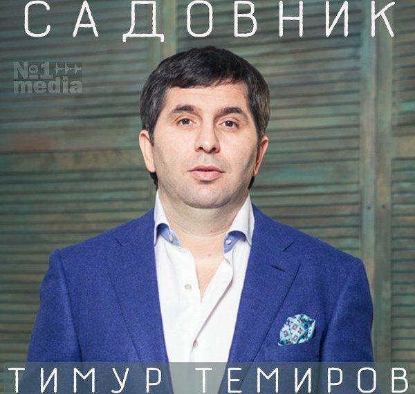 Тимур Темиров Садовник 2018