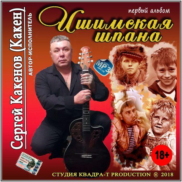 Сергей Какенов Ишимская шпана 2018