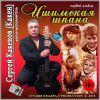 Сергей Какенов (Какен) «Ишимская шпана» 2018