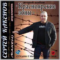 Сергей Какенов (Какен) «Красноярские зоны» 2018