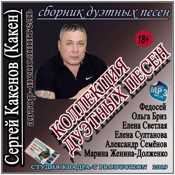 Сергей Какенов Коллекция дуэтных песен 2019