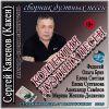 Сергей Какенов (Какен) «Коллекция дуэтных песен» 2019