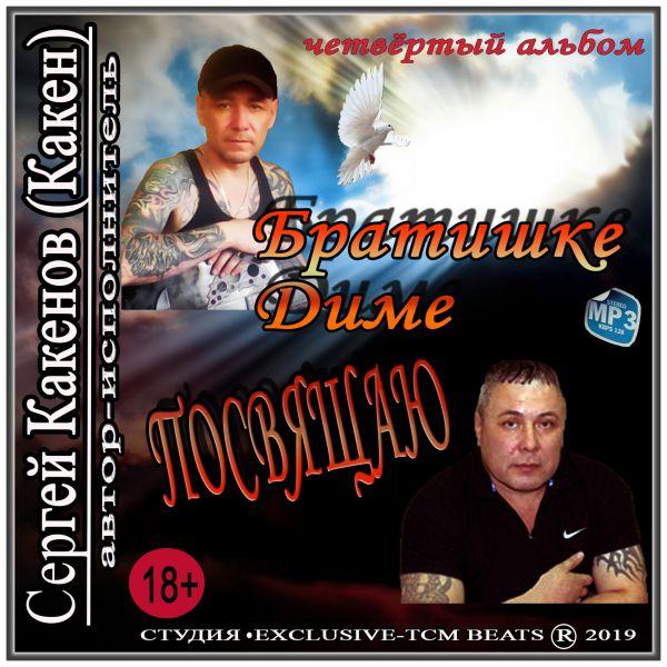 Сергей Какенов Братишке Диме посвящаю 2019