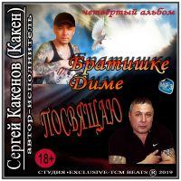 Сергей Какенов (Какен) «Братишке Диме посвящаю» 2019