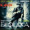 Сергей Какенов (Какен) «Беседка» 2020