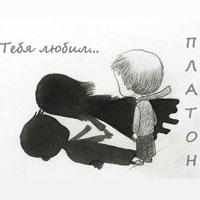 Алексей Платон «Тебя любил» 2017