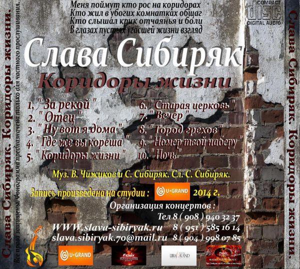 Слава Сибиряк Коридоры жизни 2014 (CD)