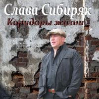 Слава Сибиряк «Коридоры жизни» 2014