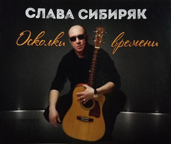 Слава Сибиряк Осколки времени 2016 (CD)
