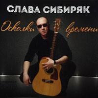 Слава Сибиряк «Осколки времени» 2016