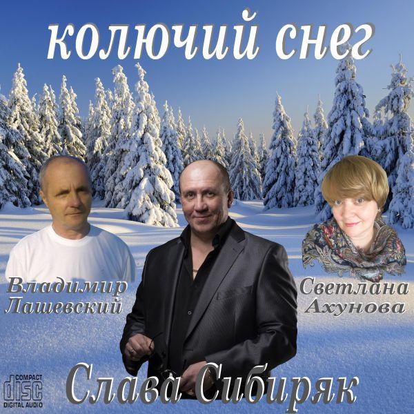 Слава Сибиряк Колючий снег 2019 (CD)