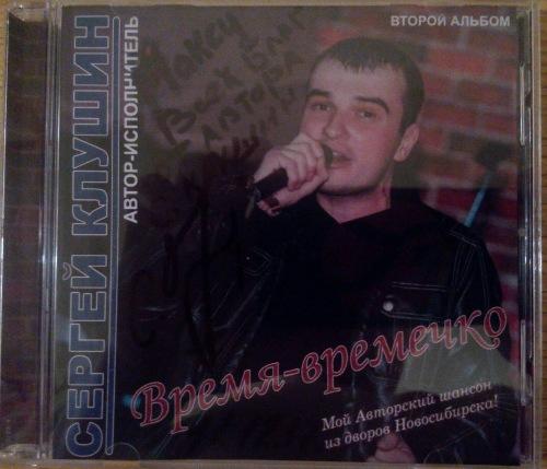Сергей Клушин Время-времечко 2017 (CD)