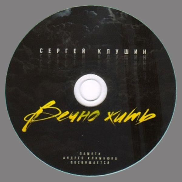 Сергей Клушин Вечно жить 2018 (CD)