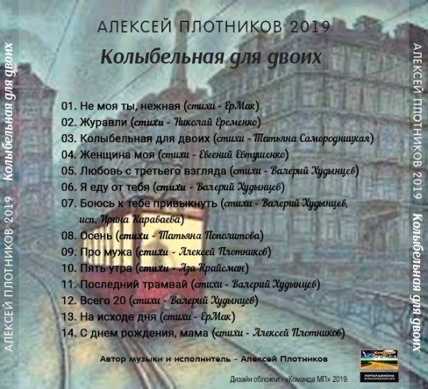 Алексей Плотников Колыбельная для двоих 2019