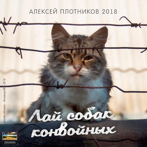 Алексей Плотников Лай собак конвойных 2018