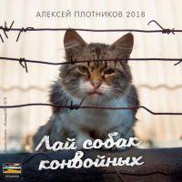 Алексей Плотников «Лай собак конвойных» 2018