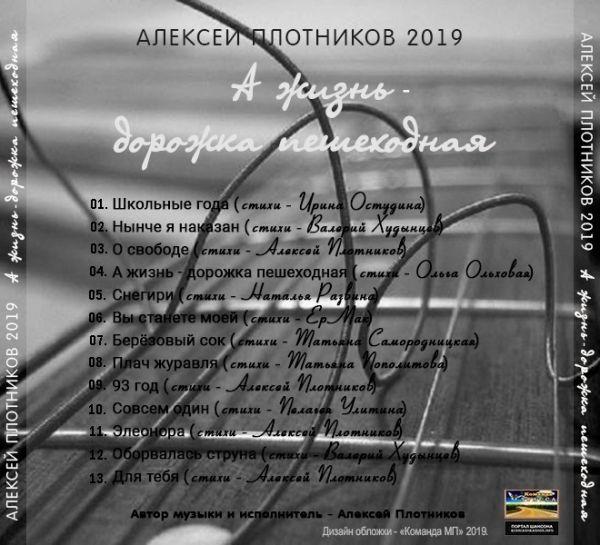 Алексей Плотников А жизнь - дорожка пешеходная 2019