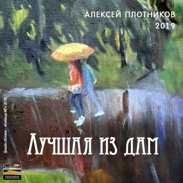 Алексей Плотников Лучшая из дам 2019