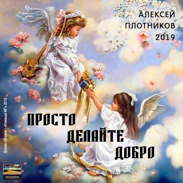 Алексей Плотников Просто делайте добро 2019