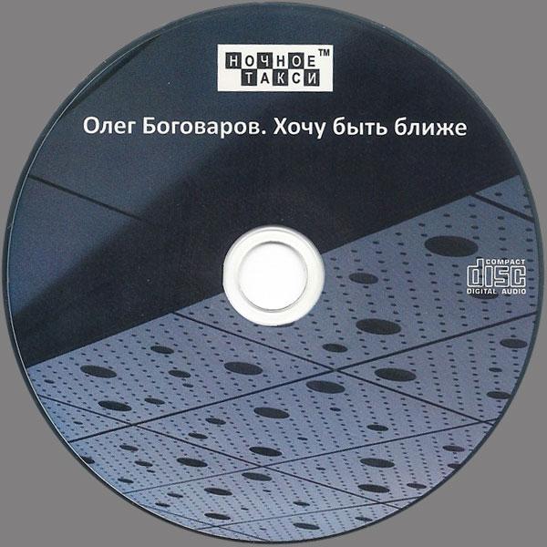 Олег Боговаров Хочу быть ближе 2019 (CD)