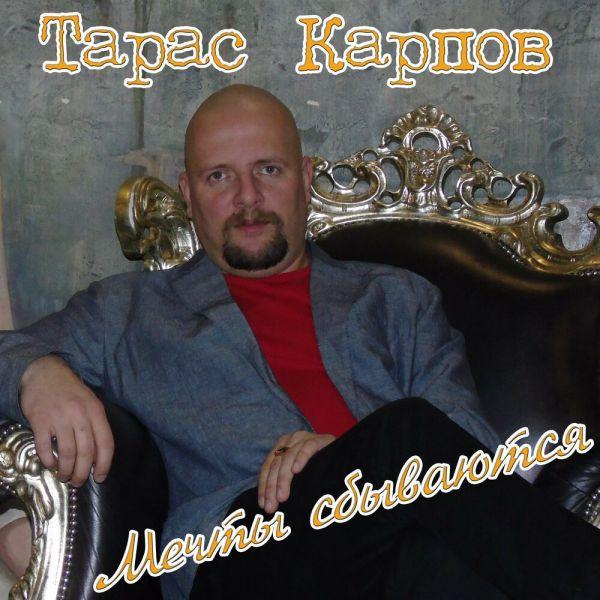 Тарас Карпов Мечты сбываются 2018