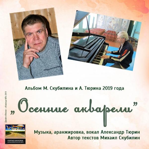 Александр Тюрин Осенние акварели 2019