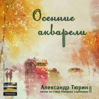 Александр Тюрин «Осенние акварели» 2019
