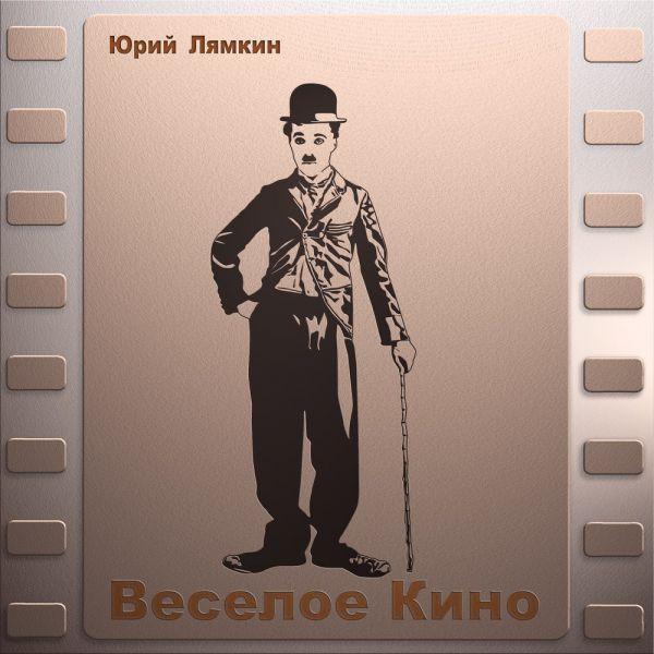 Юрий Лямкин Весёлое кино 2020
