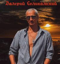 Валерий Соликамский