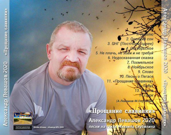 Александр Левашов Прощание славянки 2020